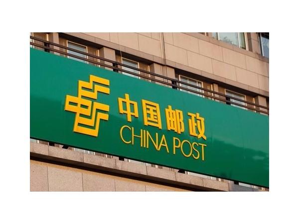中国邮政银行大大提高工作效率