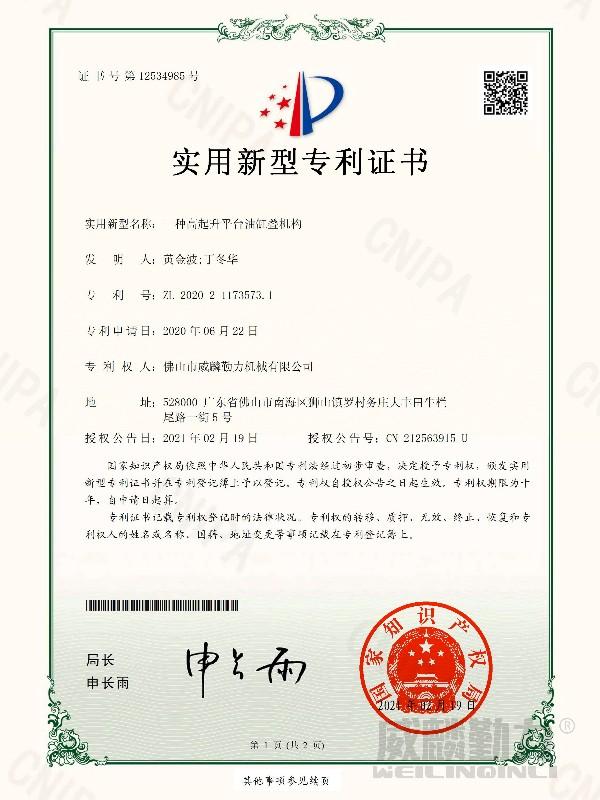 新型专利2