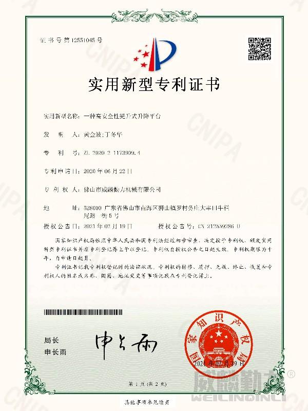 新型专利3