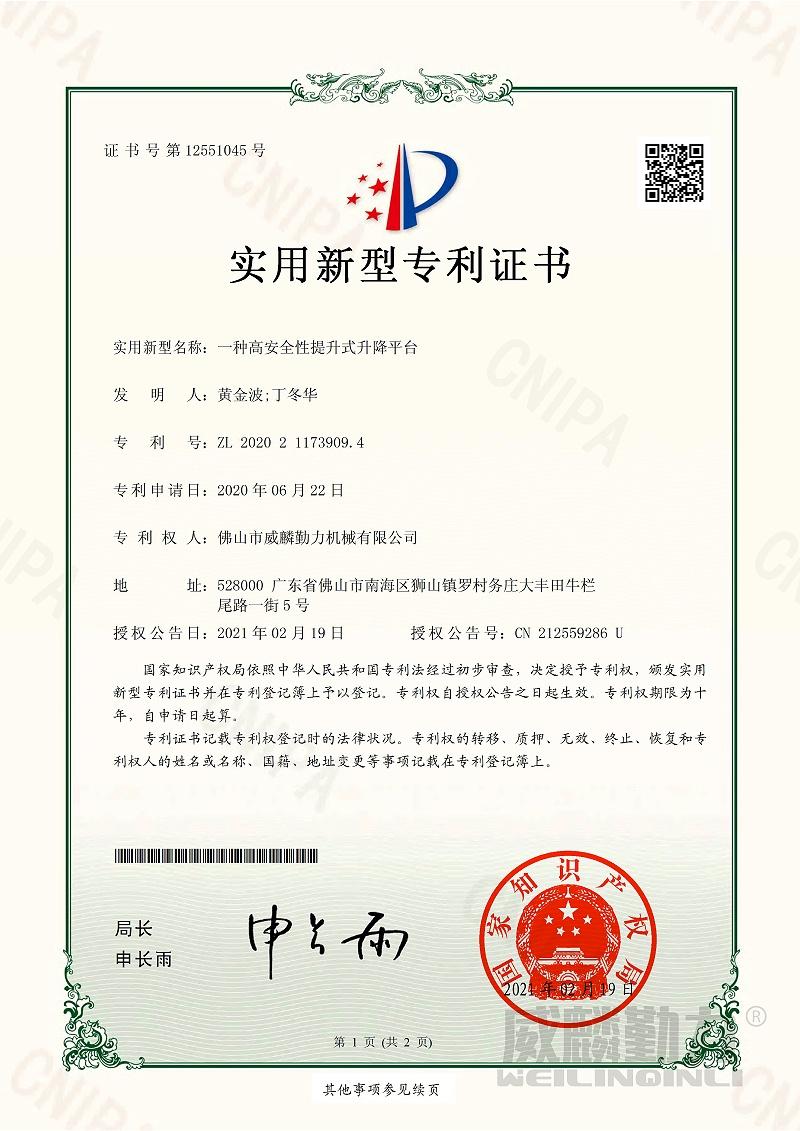 佛山市威麟勤力机械有限公司2020211739094一种高安全性提升式升降平台 实用新型专利证书(签章)-1
