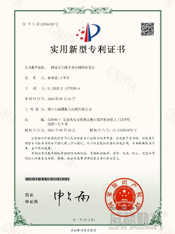 新型专利1