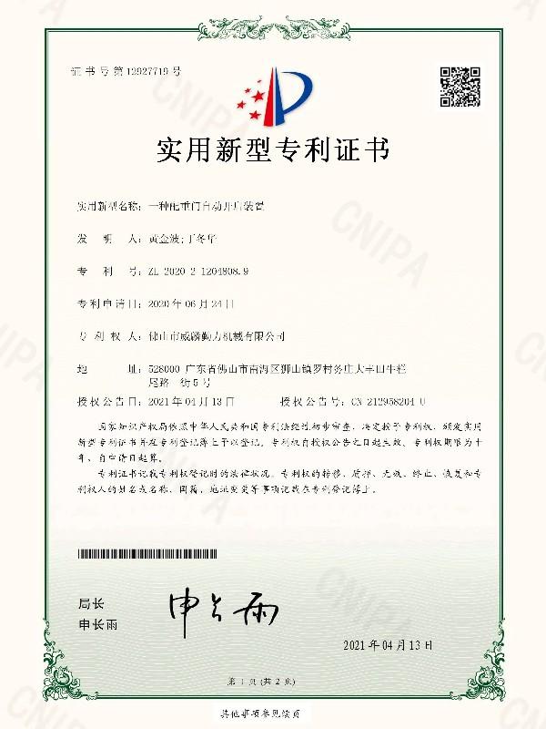 新型专利8