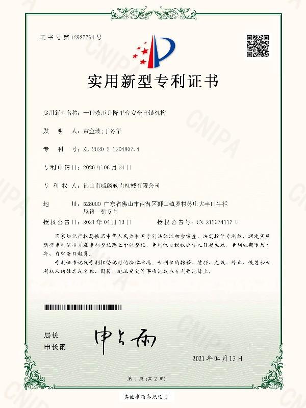 新型专利9