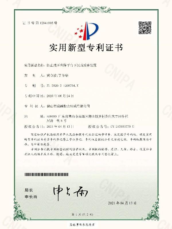 新型专利5