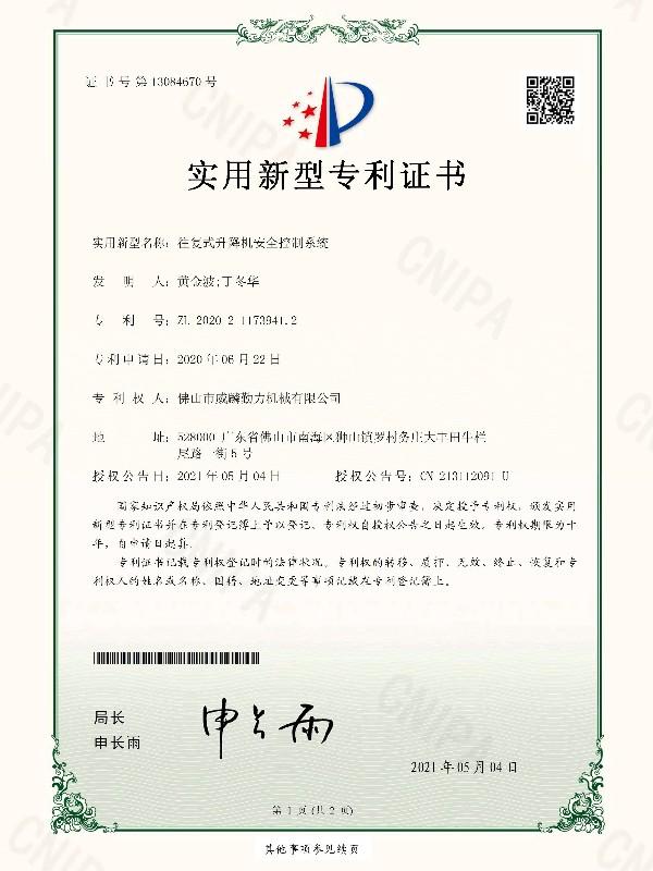 新型专利6