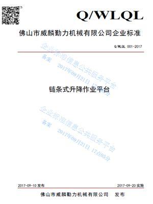 威麟勤力产品合格证