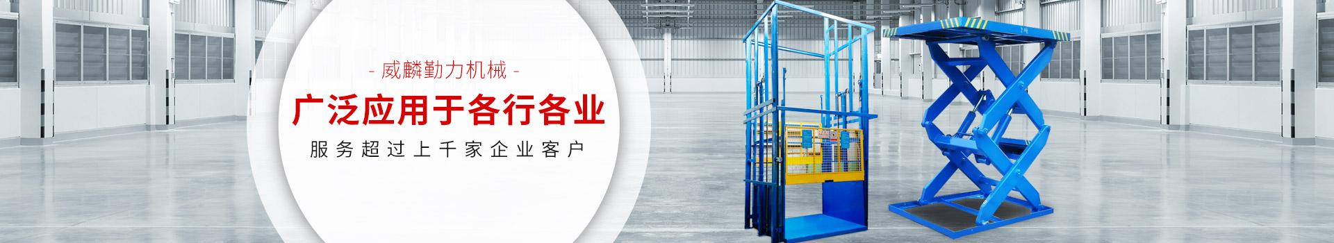 威麟勤力机械广泛应用于各行各业