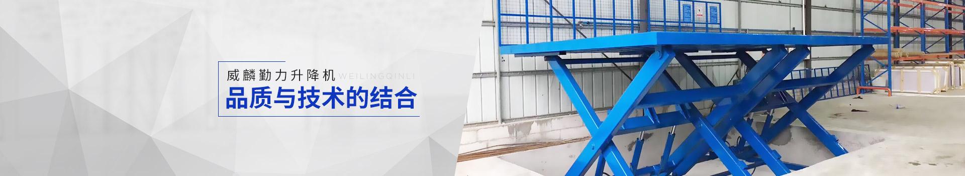 威麟勤力升降机品质与技术的结合