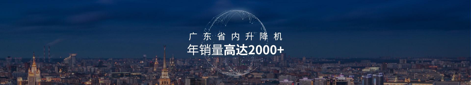 威麟勤力广东省内升降机年销量高达2000+