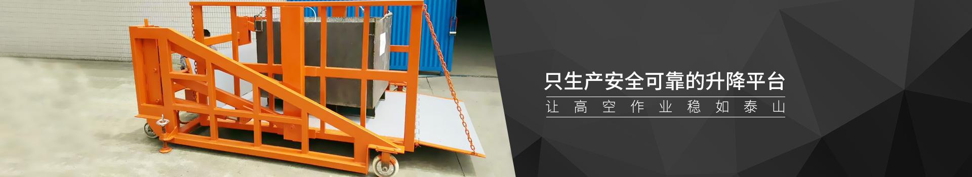威麟勤力只生产安全可靠的升降平台,让高空作业稳如泰山